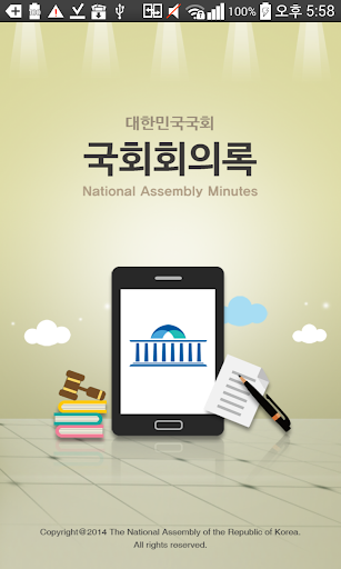 National Assembly Minutes