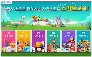 Screenshot of 키즈월드