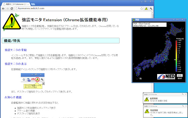 強震モニタ Extension Screenshot
