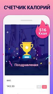 Приложения в Google Play – Ягодицы за 30 дней - Упражнения на попу ...