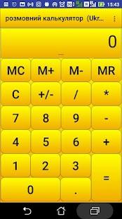 розмовний калькулятор - náhled