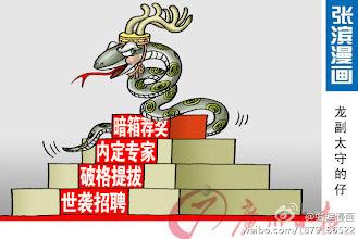 Photo: 张滨漫画:蛇二代