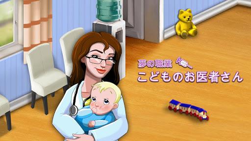 夢の職業: こどものお医者さん - マイ リトル ホスピタル