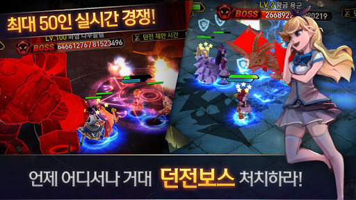 다함께 던전왕 for Kakao screenshot 3