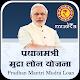 Mudra Loan - मुद्रा बैंक लोन योजना Download on Windows