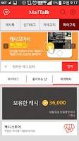 Screenshot of 몰톡 - 한국 대표 패션쇼핑몰 핫딜,이벤트,통합주문배송