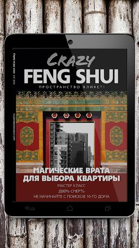 Crazy Feng Shui Magazine