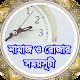 Download নামাজের সময়সূচি or prayer time app bd For PC Windows and Mac