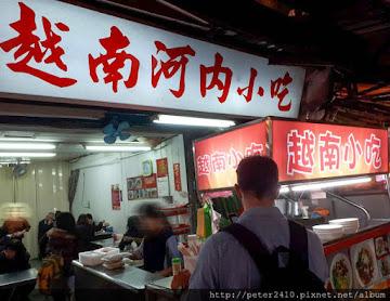 越南河內小吃