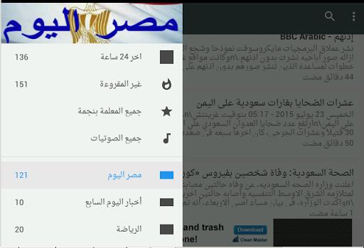مصر اليوم 玩新聞App免費 玩APPs