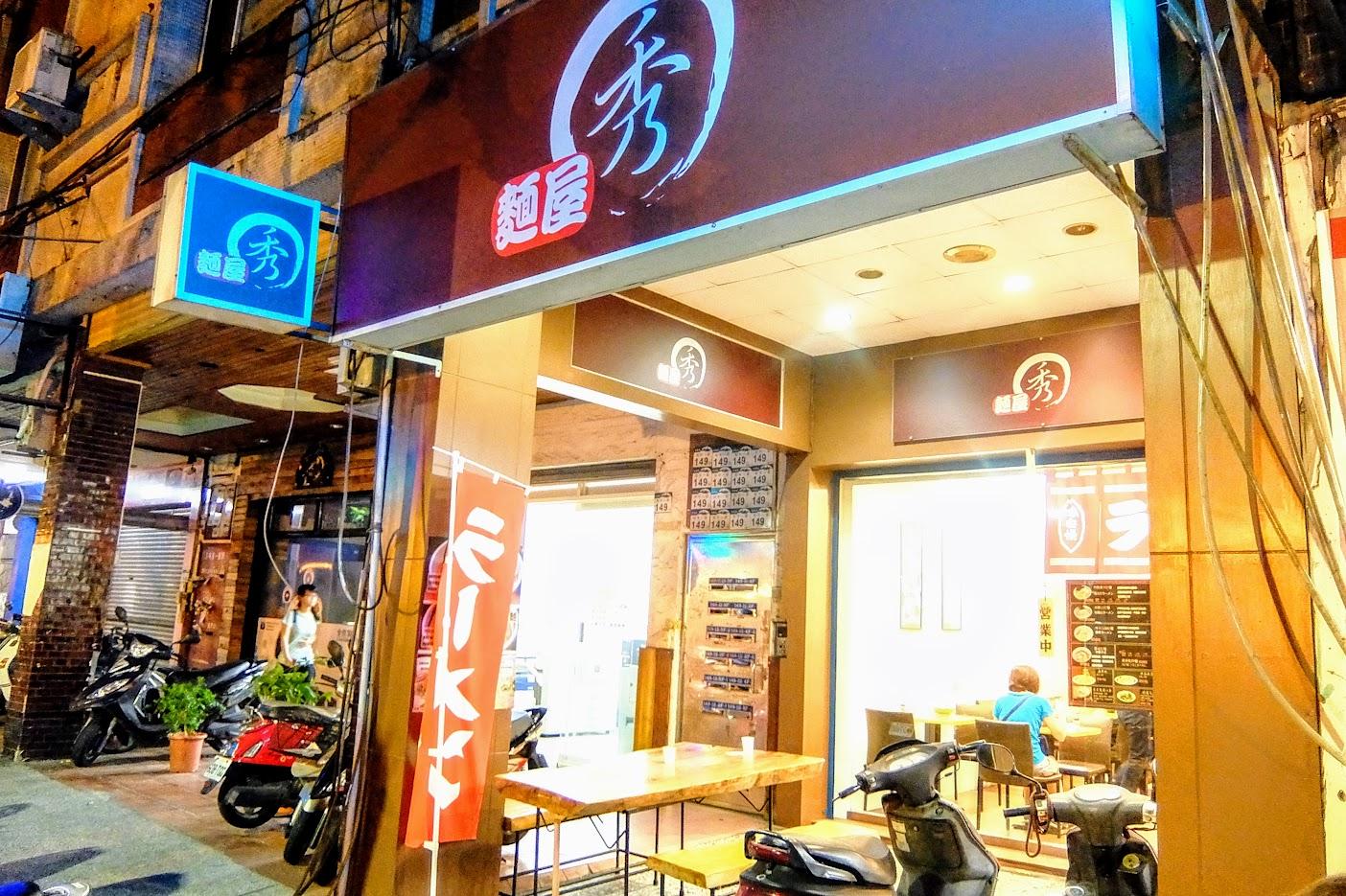 麵屋秀 店面,其實原本麵屋千代日本風較濃厚比較有fu,現在則是像個小餐館