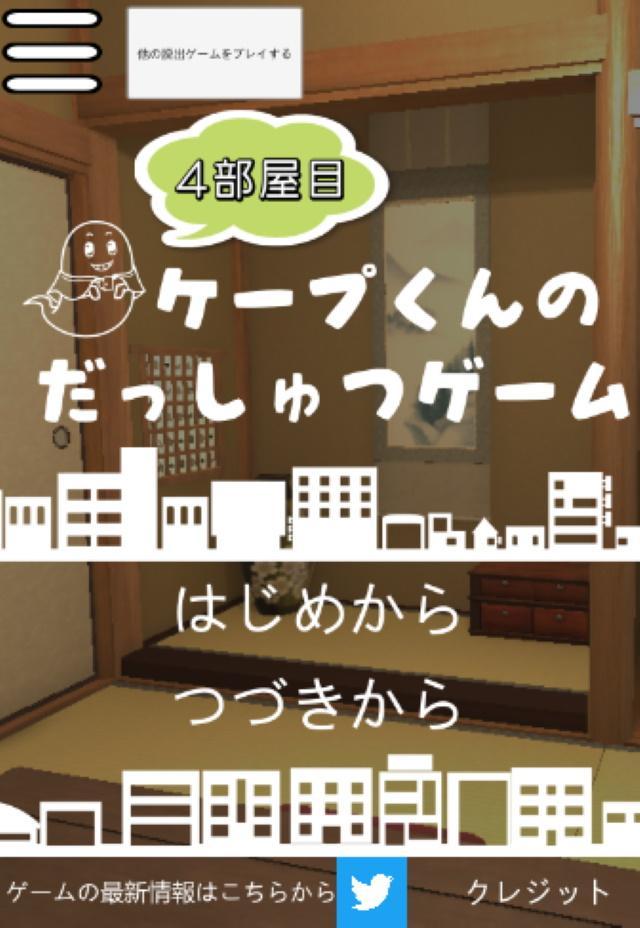 Cape's escape game 4th room Cheat APK MOD Download 1.0.1
