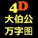 大伯公万字图 4D Magnum Damacai Toto icon