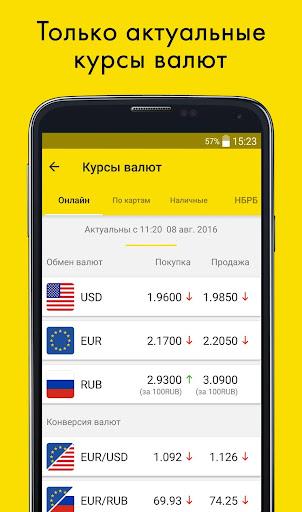 Мобильный банк PriorOnline screenshot 6