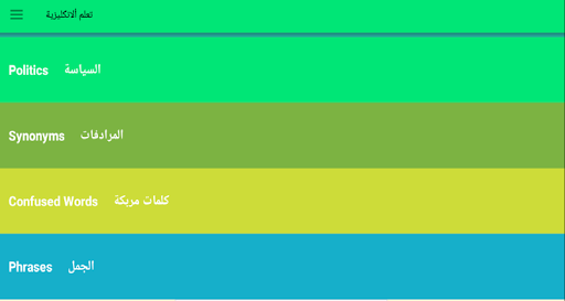 تعلم الكلمات الاكثر استخداما في اللغة الانكليزية screenshot 10