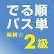 でる順パス単 英検® 2級 【旺文社】