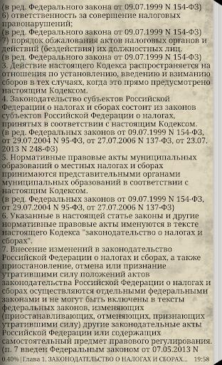 Статья 40 налогового кодекса рф