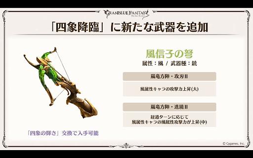 新四象武器(風)
