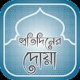প্রতিদিনের দোয়া daily dua