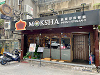 莫夏67印度餐廳大安店 ( Moksha 67 da-an branch Taipei, Indian restaurant )