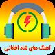 آهنگ های افغانی شاد ومست برای رقص Download for PC Windows 10/8/7