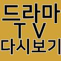 드라마 다시보기 무료어플 tv icon