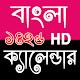 Bangla Calendar 1426 (HD) - বাংলা ক্যালেন্ডার ১৪২৬ APK
