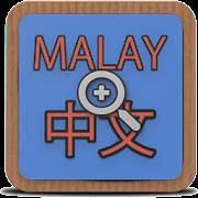 TRANSLATE MALAY TO CHINESE