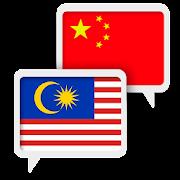 Malay Chinese Translate