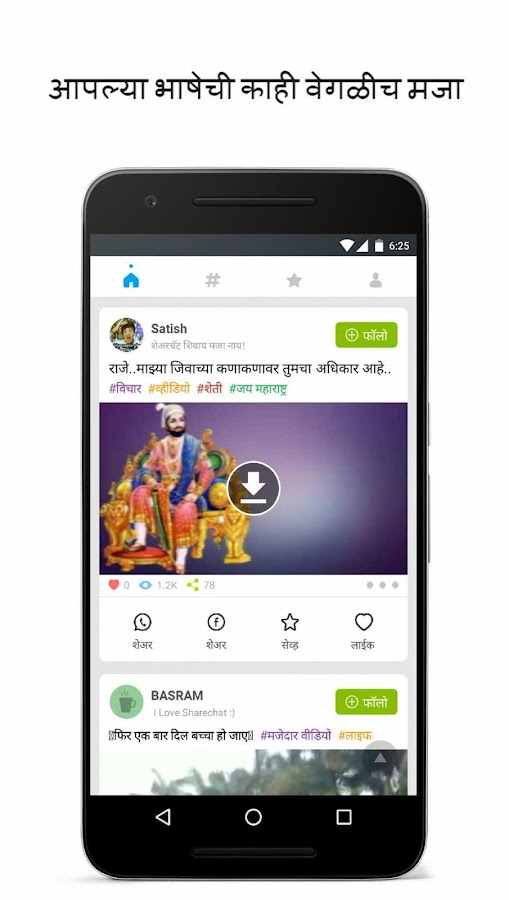 ShareChat - The App for India- screenshot