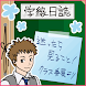 密室恋愛脱出ゲーム マイムマイム1攻略本 - Androidアプリ