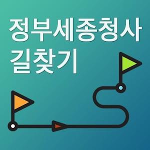 정부세종청사길찾기 아이콘
