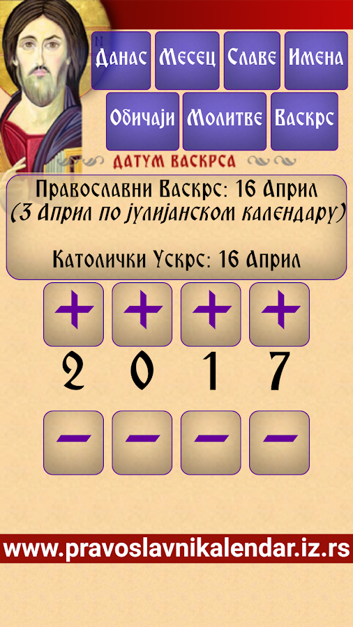 Православац- screenshot