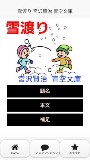 雪渡り 宮沢賢治 青空文庫