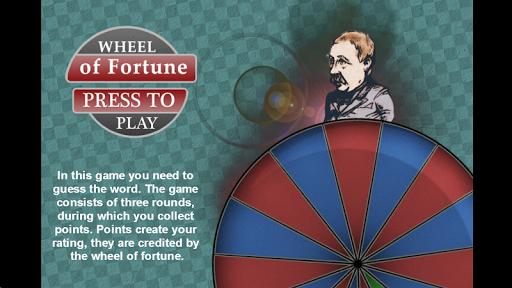 Wheel of the Yakubovich