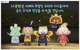 Screenshot of 구름빵 영어 Ⅰ
