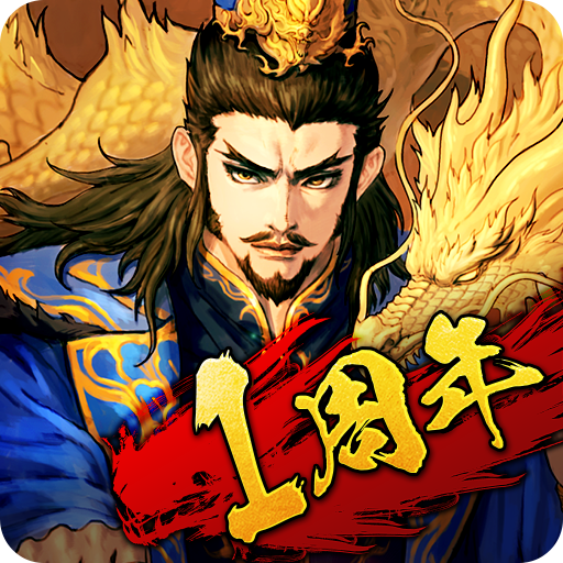大三国志 file APK Free for PC, smart TV Download