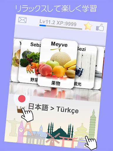 LingoCards トルコ語学習(無料)