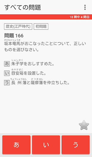 u4e2du5b66u5165u8a66u5bfeu7b56u554fu984cu96c6uff5eu793eu4f1auff5e 1.5.1 Windows u7528 2