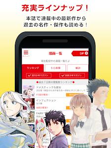 【無料マンガ】マガジンポケット 毎日更新の漫画雑誌 マガポケ screenshot 12