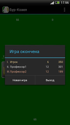 Карточная игра Бур-Козел - screenshot