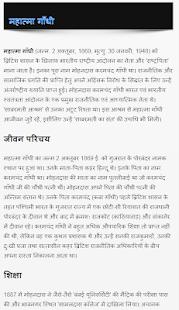 गुजरात स्वतंत्रता सेनानियों की जीवनी हिंदी में