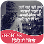 Writing Hindi Poetry On Photo APK icon