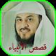 محمد العريفي قصص الانبياء بدون انترنت