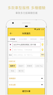 App 台灣大車隊 55688 APK for Windows Phone