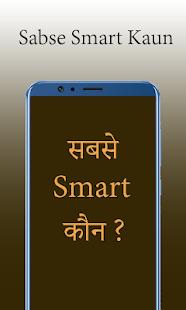 sabse smart kaun app