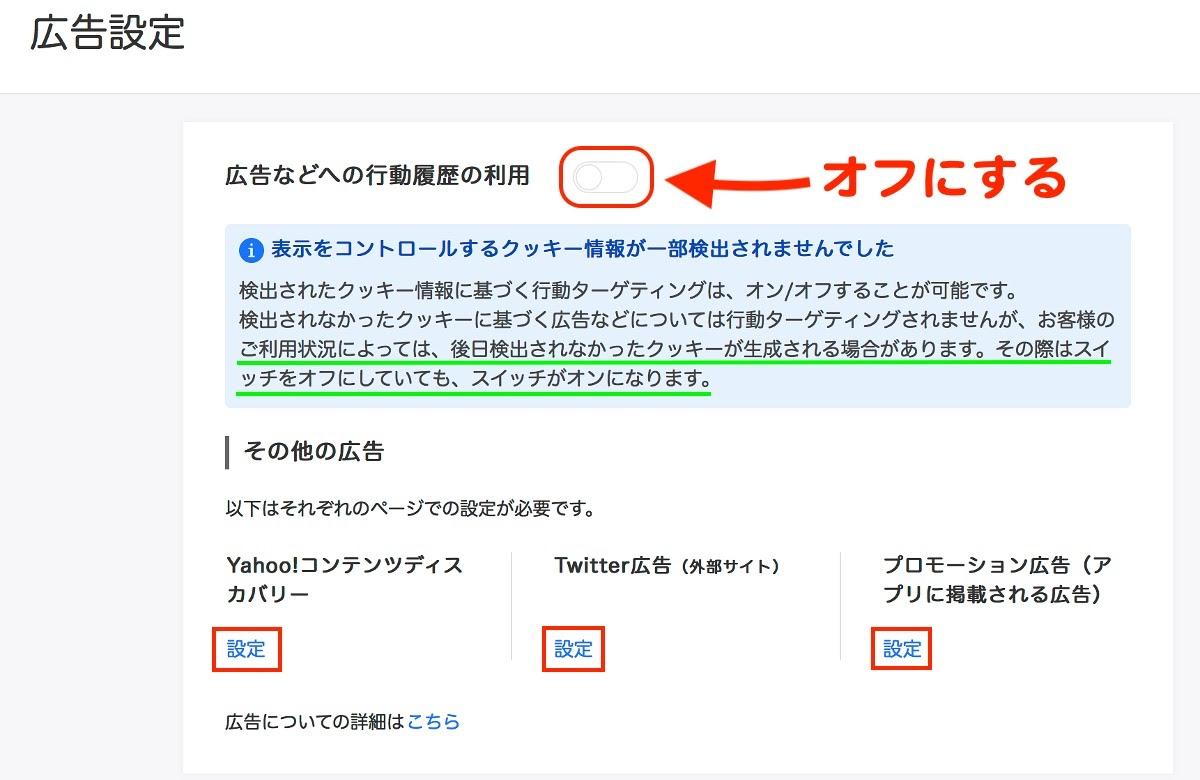 Yahoo各種設定変更