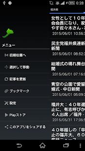 福井県のニュース - náhled