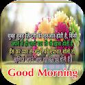 Hindi Good Morning Images 2020 icon