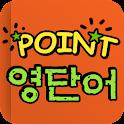 포인트 영단어 - 잠금화면 icon